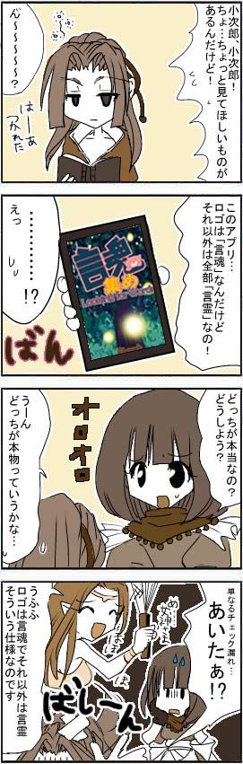 漫画*第4話:ふしぎな木の実&言霊集め~スマホ(Android)用ゲームアプリ~