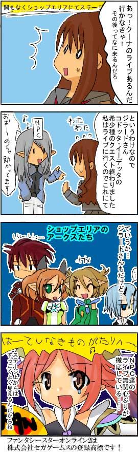 漫画*第6話:ファンタシースターオンライン2(PSO2)