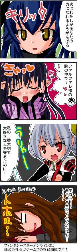 漫画*第7話:ファンタシースターオンライン2(PSO2)