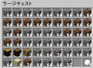 でこぼこな土地は嫌!(第6話):Minecraft_挿絵8