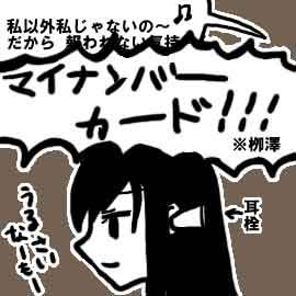 単純接触効果にやられ「ゲス乙女」を聴いてしまう私_挿絵1
