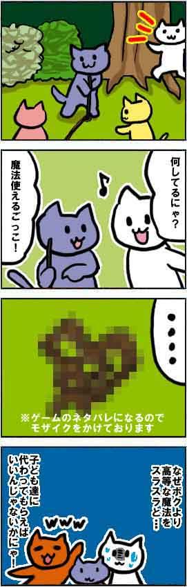 漫画*第21話:進撃の白猫~スマホ(Android)用ゲームアプリ~