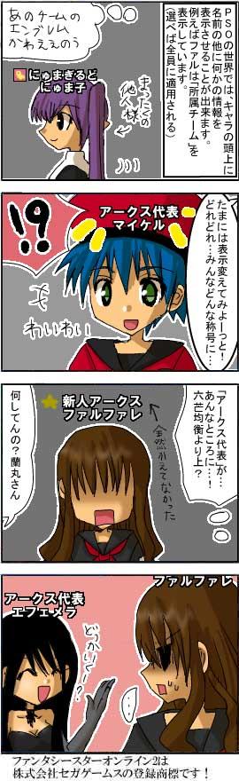 漫画*第9話:ファンタシースターオンライン2(PSO2)