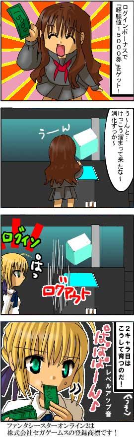 漫画*第11話:ファンタシースターオンライン2(PSO2)