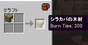 いざ、マインクラフトの世界へ!(第3話):Minecraft_挿絵3