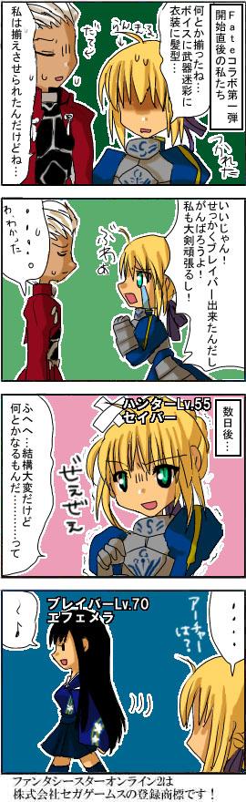 漫画*第12話:ファンタシースターオンライン2(PSO2)