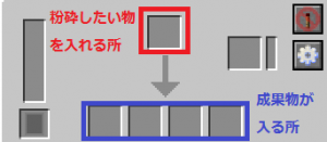 押し寄せる産業革命の波「粉砕機と製錬機」(第9話):Minecraft_挿絵14