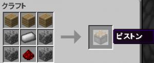 押し寄せる産業革命の波「粉砕機と製錬機」(第9話):Minecraft_挿絵11