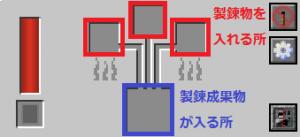 押し寄せる産業革命の波「粉砕機と製錬機」(第9話):Minecraft_挿絵33