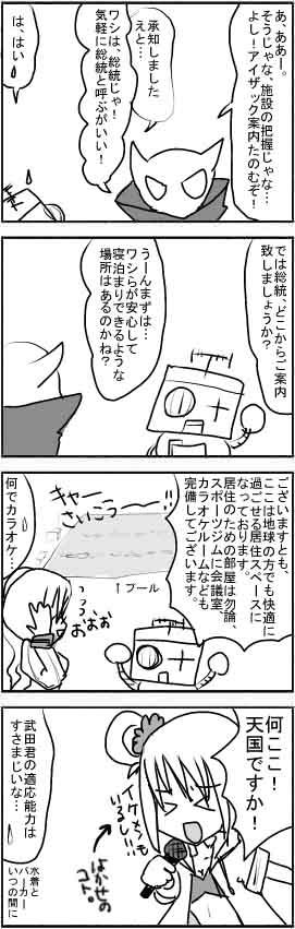 漫画*第16話:怪人製造はじめました!~スマホ(Android)用ゲームアプリ~
