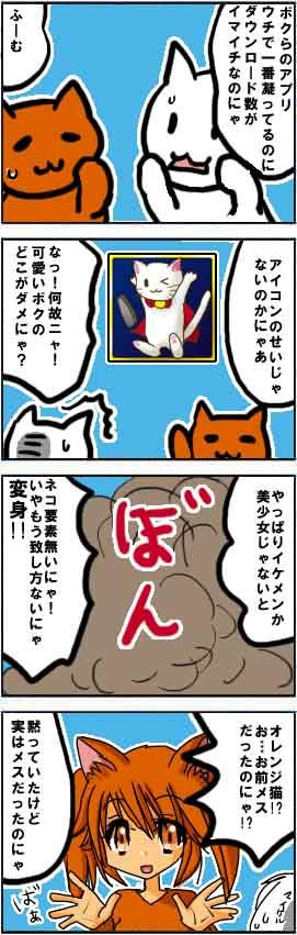 漫画*第23話:進撃の白猫~スマホ(Android)用ゲームアプリ~