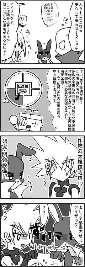 漫画*第17話:怪人製造はじめました!~スマホ(Android)用ゲームアプリ~