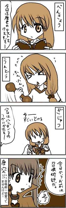 漫画*第17話:冒険者学校の先生~スマホ(Android)用ゲームアプリ~