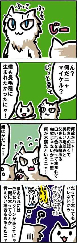 漫画*第25話:進撃の白猫~スマホ(Android)用ゲームアプリ~