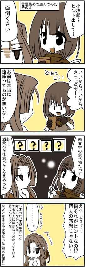 漫画*第6話:ふしぎな木の実&言霊集め~スマホ(Android)用ゲームアプリ~