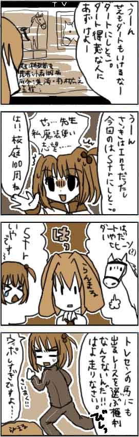 漫画*第19話:冒険者学校の先生~スマホ(Android)用ゲームアプリ~