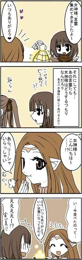漫画*第7話:ふしぎな木の実&言霊集め~スマホ(Android)用ゲームアプリ~