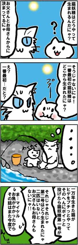 漫画*第26話:進撃の白猫~スマホ(Android)用ゲームアプリ~