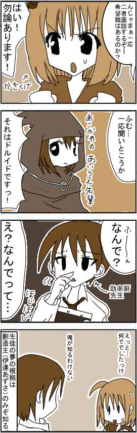 漫画*第20話:冒険者学校の先生~スマホ(Android)用ゲームアプリ~