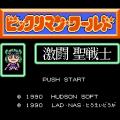 ビックリマン・ワールド 激闘聖戦士のプレイ日記1:レトロゲーム(ファミコン)_挿絵1