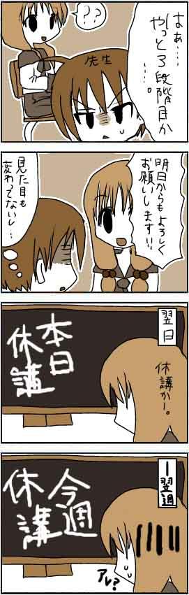 漫画*第21話:冒険者学校の先生~スマホ(Android)用ゲームアプリ~