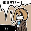 出浦さん生きてるの!?(大河)からの、大河ドラマってどういう意味?_挿絵1
