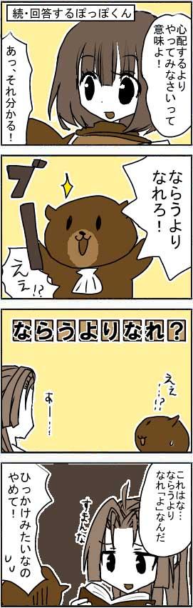 漫画*第9話:ふしぎな木の実&言霊集め~スマホ(Android)用ゲームアプリ~