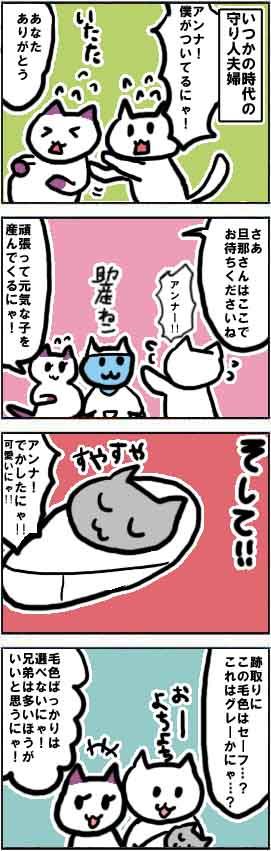 漫画*第28話:進撃の白猫~スマホ(Android)用ゲームアプリ~