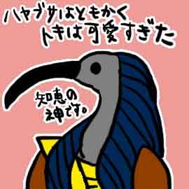 有名な鳥10選_挿絵8