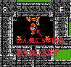 ファイナルファンタジーのプレイ日記3:レトロゲーム(ファミコン)_挿絵17