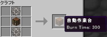 自動化に伴って直面したエネルギー問題を解決する(第15話):Minecraft_挿絵9