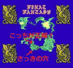 ファイナルファンタジーのプレイ日記3:レトロゲーム(ファミコン)_挿絵29