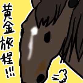 命名センスが(個人的に)好きな競走馬を紹介するの巻