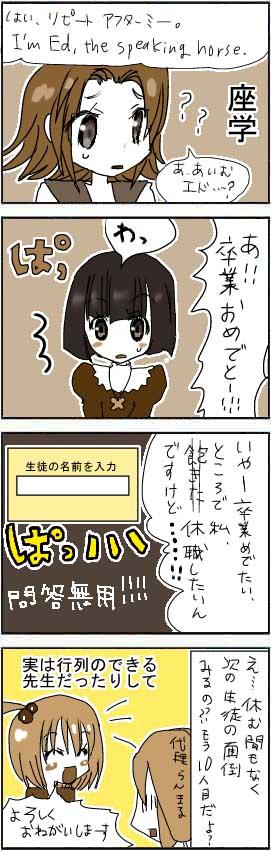 漫画*第23話:冒険者学校の先生~スマホ(Android)用ゲームアプリ~
