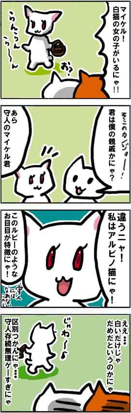 漫画*第30話:進撃の白猫~スマホ(Android)用ゲームアプリ~