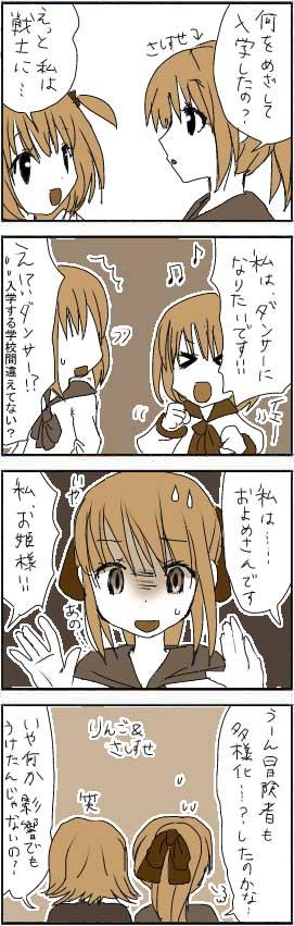 漫画*第24話:冒険者学校の先生~スマホ(Android)用ゲームアプリ~