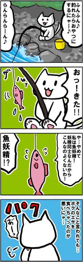 漫画*第32話:進撃の白猫~スマホ(Android)用ゲームアプリ~