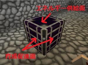 Applied Energistics 2の装置作りに必要な結晶を育成する(第17話):Minecraft_挿絵11