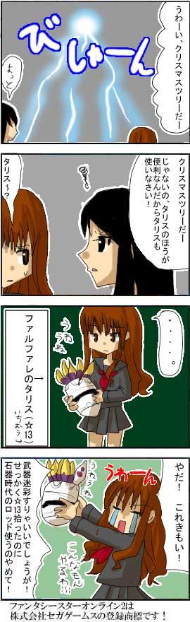 漫画*第20話:ファンタシースターオンライン2(PSO2)