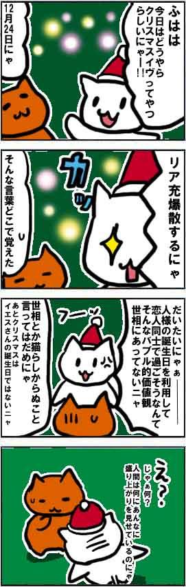 漫画*第33話:進撃の白猫~スマホ(Android)用ゲームアプリ~