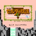 ゼルダの伝説のプレイ日記1:レトロゲーム(ファミコン・ディスクシステム)_挿絵1