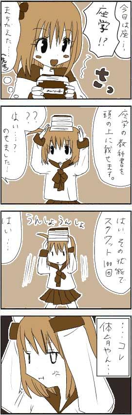 漫画*第25話:冒険者学校の先生~スマホ(Android)用ゲームアプリ~