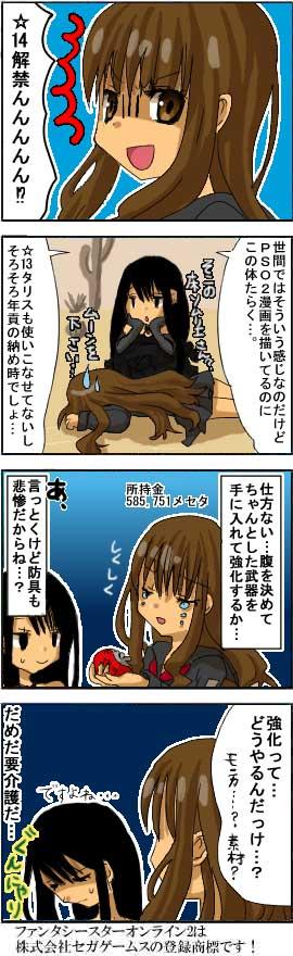 漫画*第22話:ファンタシースターオンライン2(PSO2)