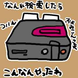 ぽっぽブログとファミコン_挿絵1