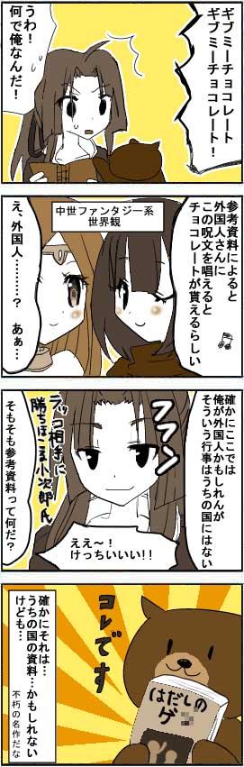 漫画*第11話:ふしぎな木の実&言霊集め~スマホ(Android)用ゲームアプリ~