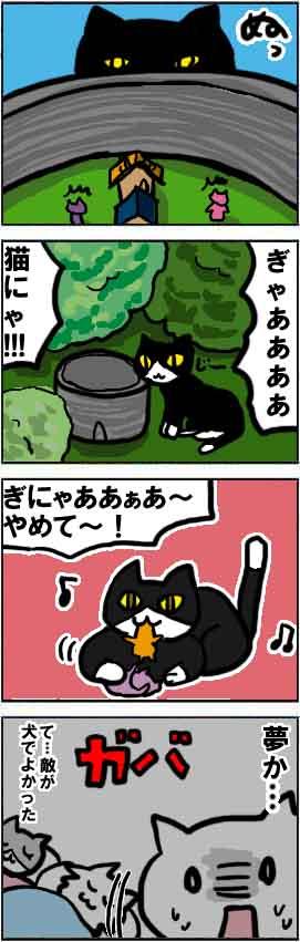 漫画*第36話:進撃の白猫~スマホ(Android)用ゲームアプリ~