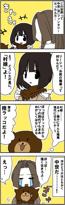 漫画*第13話:ふしぎな木の実&言霊集め~スマホ(Android)用ゲームアプリ~