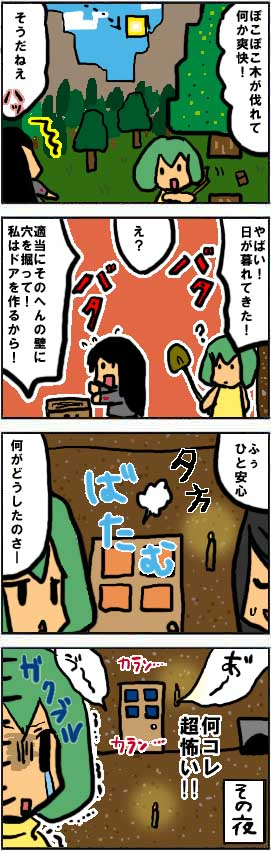 漫画*第3話:みんな四角い雲の下(マインクラフト)
