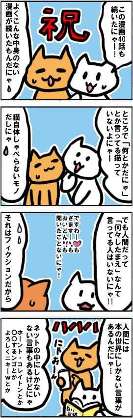 漫画*第40話:進撃の白猫~スマホ(Android)用ゲームアプリ~