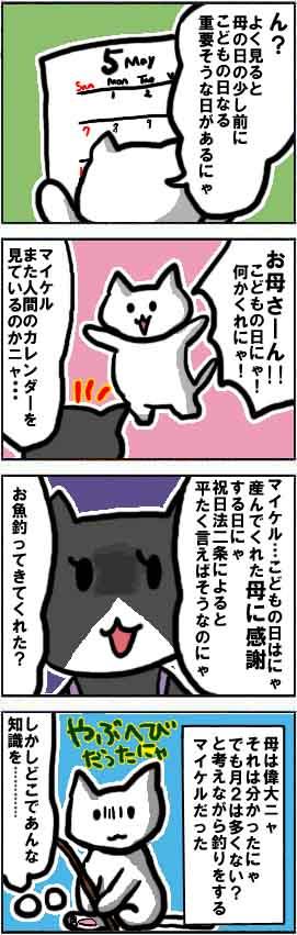 漫画*第42話:進撃の白猫~スマホ
